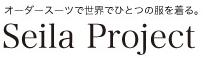 セイラプロジェクト